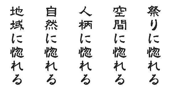 matsuri-horeru