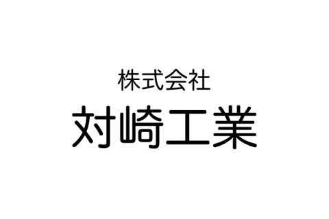 株式会社対崎工業