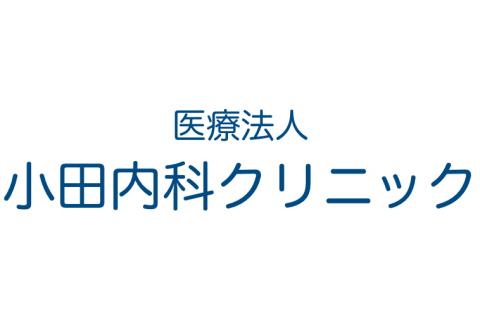 医療法人小田内科クリニック