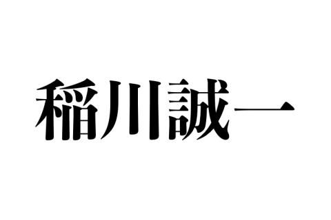 稲川誠一様