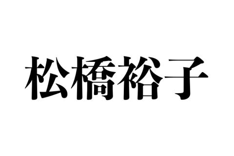 松橋裕子様